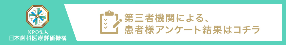 日本歯科医療評価機構の埼玉県・三郷市・三郷駅の歯医者・矯正歯科カトウクリニックの口コミ